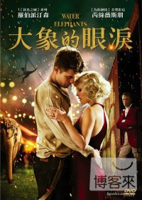 大象的眼淚 Water for Elephants /