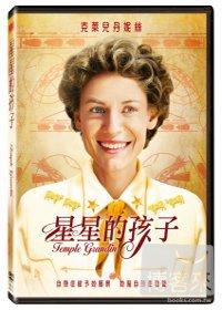 星星的孩子 Temple Grandin /