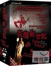 恐懼新世紀 第一季DVD