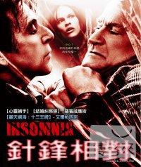 針鋒相對 Insomnia /