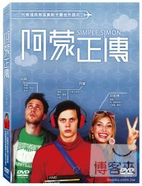 阿蒙正傳 Simple Simon /