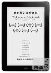 賈伯斯之蘋果傳奇 Welcome to Macintosh : the documentary for the rest of us /