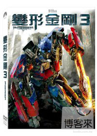 變形金剛3(家用版) Transformers : Dark of the Moon /