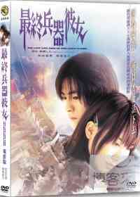 最終兵器彼女 DVD(The last love some on this little planet DVD)