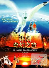 非洲奇幻之旅 Magic journey to Africa /