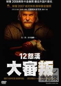 12怒漢大審叛(家用版) Twelve /