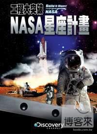 工程大突破:NASA星座計畫 DVD