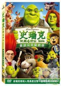 史瑞克(家用版) 快樂4神仙 : 童話完美最終章 = Shrek : foreever after /