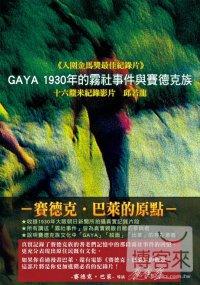 GAYA 1930年的霧社事件與賽德克族 DVD