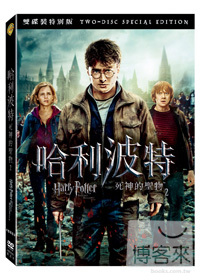 哈利波特 死神的聖物2 = Harry Potter and the deathly hallows 2 /