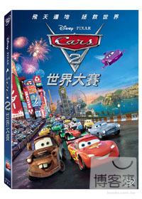 Cars 2 世界大賽 /