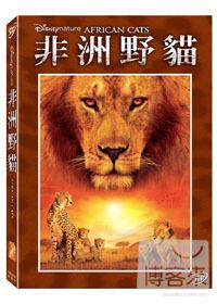 非洲野貓(家用版) Africa cats /