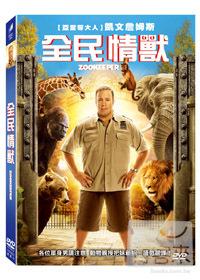 全民情獸(家用版) Zookeeper /
