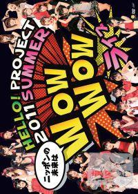 早安家族  Hello! Project 2011 SUMMER ~ 的未來 WOW WO