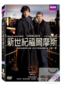 新世紀福爾摩斯(家用版).  Sherlock : complete series 1 /