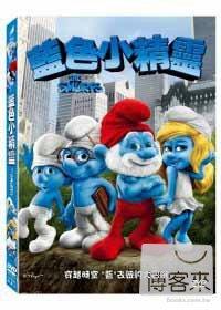 藍色小精靈(家用版) The Smurfs /
