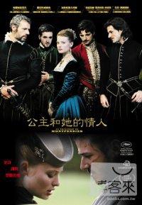 公主和她的情人(家用版) La princesse de montpensier /