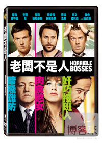 老闆不是人 Horrible Bosses /