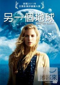 另一個地球(家用版) Another earth /