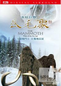 冰原巨獸長毛象 DVD