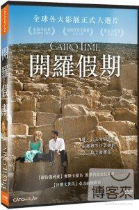 開羅假期(家用版) Cairo time /