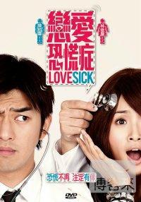 戀愛恐慌症 Love sick /