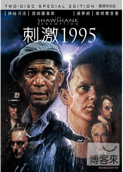 刺激1995(家用版) The Shawshank redemption /