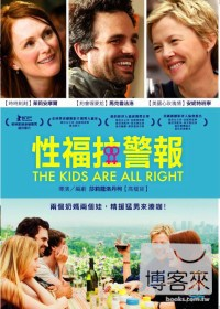 性福拉警報 The kids are all right /