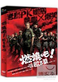 燃燒吧!歐吉桑(家用版) War game 229 /