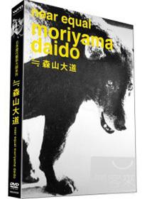 日本當代藝術大師系列:森山大道 DVD(Near Equal Moriyama Daidou)