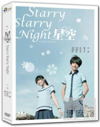 星空(家用版) Starry Starry Night /