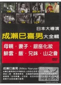 日本大導演-成瀨巳喜男 DVD