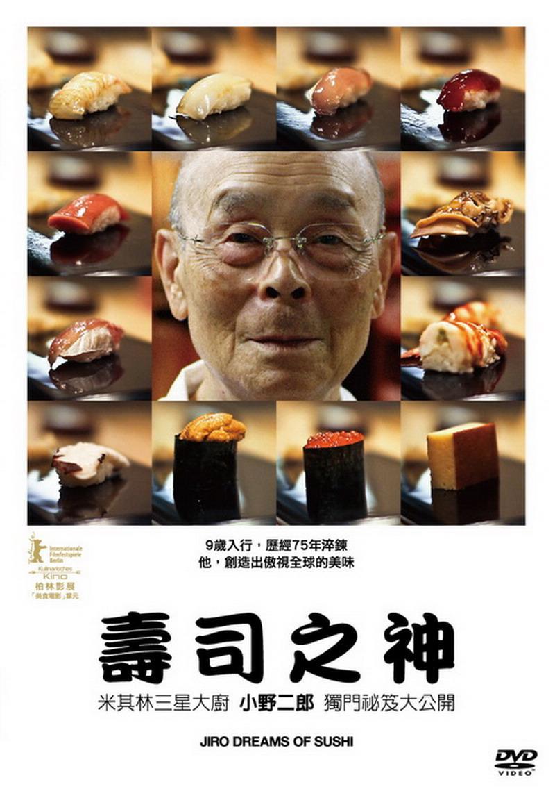 壽司之神(家用版) Jiro dreams of sushi /