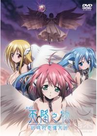 天降之物 劇場版 計時的悲傷女神 DVD
