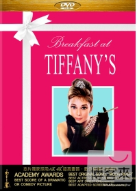 第凡內早餐 DVD(Breakfast at Tiffany's)