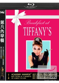 第凡內早餐 (藍光BD)(Breakfast at Tiffany's)