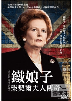 鐵娘子 柴契爾夫人傳奇 = Margaret Thatcher : the iron lady /