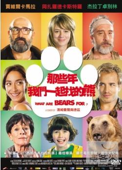 那些年我們一起找的熊(家用版) What are we bears for /