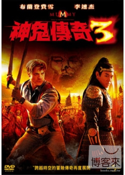 神鬼傳奇(家用版) The mummy : tomb of the dragon emperor /