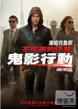 不可能的任務(家用版) 鬼影行動 = Mission impossible : ghost protocol /