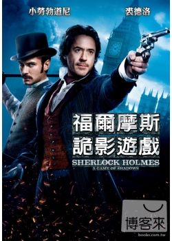 福爾摩斯 詭影遊戲 = Sherlock Holmes : a game of shadows /