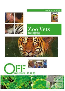 熱血獸醫 DVD(Zoo Vets)