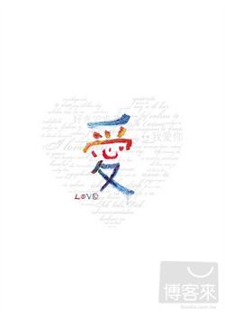 愛 Love /