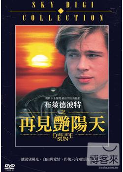 布萊德彼特之再見艷陽天(家用版) The dark side of the Sun /