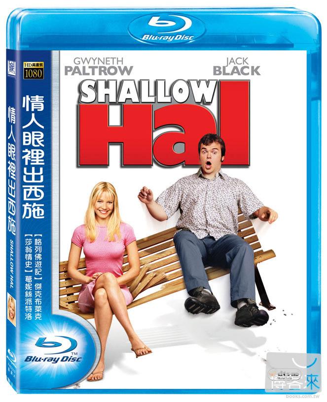 情人眼裡出西施 (藍光BD)(Shallow Hal)