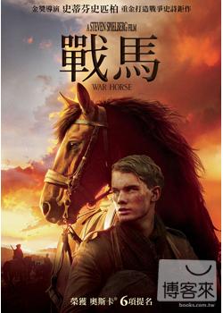 戰馬 War horse /
