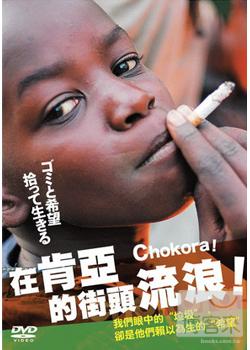 在肯亞的街頭流浪(家用版) Chokora! /