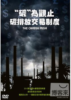 """碳""為觀止 碳排放交易制度 = The carbon rush /"