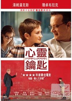 心靈鑰匙 Extremely loud & incredibly close /