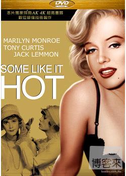 熱情如火 瑪麗蓮夢露 DVD(Some Like It Hot)